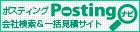 全国のポスティング会社の検索・一斉お見積り請求が出来るサイト『ポスティングナビ』